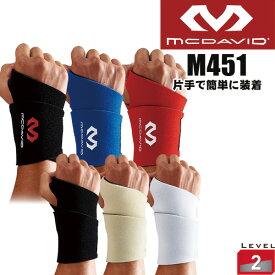 マクダビッド 手首サポーター リストサポート ロゴなしは高校野球対応商品 M451N(ロゴなし)/M451F(ロゴあり)