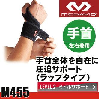 McDavid 手腕支援清單支援 DS M455