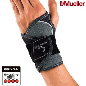 【あす楽】ミューラー(Mueller) 手首サポーター Hg80 プレミアム・リストブレイス ラップタイプ 左右兼用 59718-59719