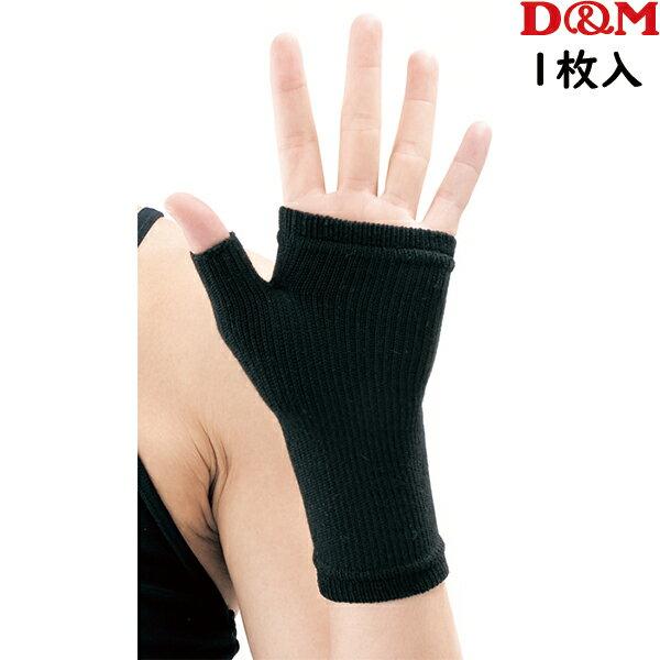 D&M(ディーアンドエム) 手のひらサポーター 中圧迫サポーター (1ヶ入) 左手用 右手用 日常 スポーツ ケガや術後の保護 疲労対策 321