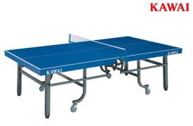 卓球台 河合楽器 内折式 競技用 KCN-820B