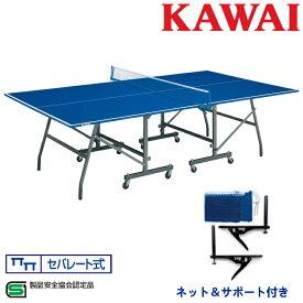 卓球台 国際規格サイズ 家庭用 折りたたみ カワイ楽器 セパレート式 日本卓球協会検定品 製品安全協会認定品 KFN-40SB ネット・サポート付き