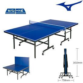 ミズノ(MIZUNO) 卓球台 セパレート式卓球台 83JLT92226 (天板:ブルー) 日本卓球協会検定品【送料無料/沖縄・離島除く】