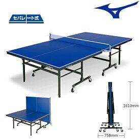 ミズノ(MIZUNO) 卓球台 セパレート式卓球台 83JLT92326 (天板:ブルー) 日本卓球協会検定品【送料無料/沖縄・離島除く】