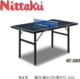 ニッタク 卓球台 ピポン ミニ卓球台 NT-3301
