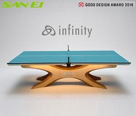 三英(SAN-EI/サンエイ) 卓球台 インフィニティー(infinity) 10-216