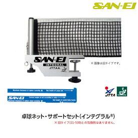 三英(SAN-EI/サンエイ) 卓球台 ネット・サポートセット (インテグラル) 11-555