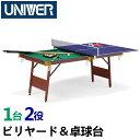 UNIVER ビリヤード卓球台 家庭用 EST-1800 ユニバー スポーツ 折りたたみ コンパクト 卓球 ネット・支柱 ラケット ボ…