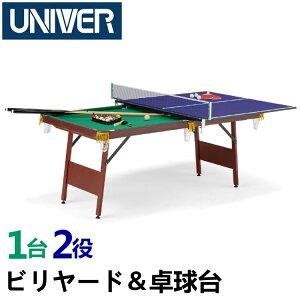 UNIVER ビリヤード卓球台 家庭用 EST-1800 ユニバー スポーツ 折りたたみ コンパクト 卓球 ネット・支柱 ラケット ボール キュー付