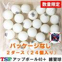 【数量限定/パッケージなし】TSP 卓球ボール アップボール40+ 練習球 2ダース(24個)010047/5 卓球用品