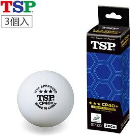 TSP CP40+ 3スター 3ヶ入箱 卓球ボール 公認球 014049