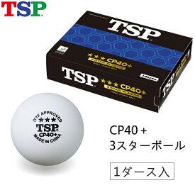TSP CP40+ 3スター 1ダース(12個入) 卓球ボール 公認球 014059