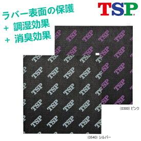 【あす楽】TSP 活性炭シート(吸着タイプ) 卓球ラバー保護シート 044432
