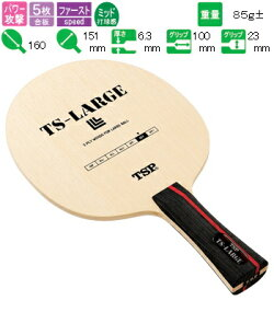 TSラージTSP卓球ラケット攻撃用ラージボール用#26144【送料無料】【smtb-ms】卓球用品