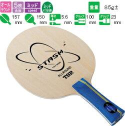 スタッシュFLTSP卓球ラケットオールラウンド用#26154卓球用品