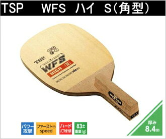 WFS Hi S (方型) TSP 乒乓球球拍日本笔突击 #026601 的乒乓球产品乒乓球球拍笔