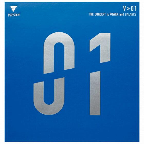 【あす楽】VICTAS ヴィクタス V-01 卓球 ラバー 裏ソフトテンションラバー 020301