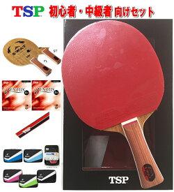 TSP/卓球ラケット/初心者/中級者/セット