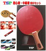 TSP table tennis racket (shake) beginner, intermediate person recommended set new pupil YAMATO TAKKYU