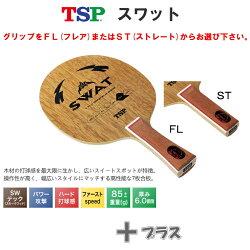 TSP/卓球ラケット