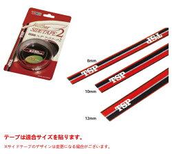 TSP/卓球サイドテープ