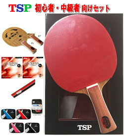 TSP 卓球 ラケット (シェーク) 初心者・中級者 おすすめセット 新入生 ヤマト卓球【卓球ラケットセット/ラケット/ラバー/ラケットケース付き】