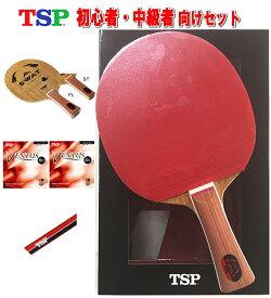 TSP 卓球 ラケット (シェーク) 初心者・中級者 おすすめセット 3点[卓球ラケット/ラバー/サイドテープ] 新入生 VICTAS