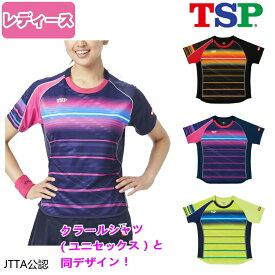 TSP レディスクラールシャツ 卓球ユニフォーム ゲームシャツ レディース 032416