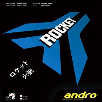 andro(安泥土)火箭/ROCKET 112323乒乓球橡胶高弹性高摩擦背后软件橡胶乒乓球用品