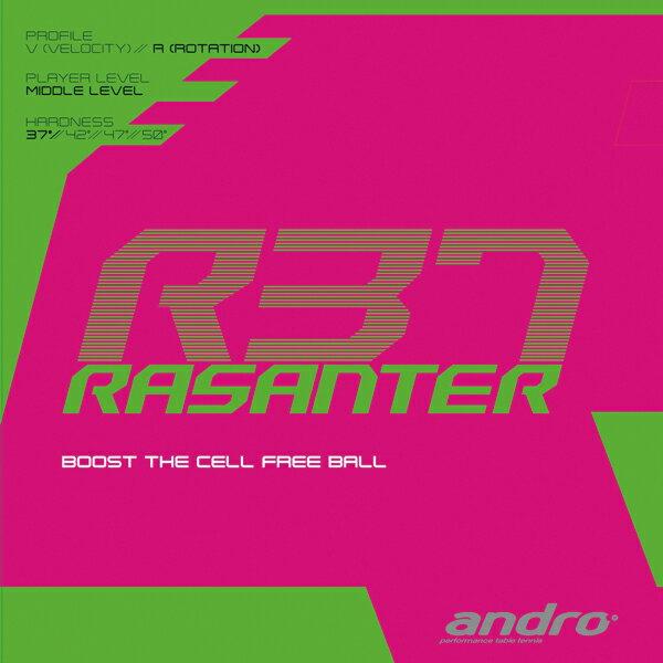 【6月度 月間優良ショップ受賞】【あす楽】アンドロ(andro) 卓球ラバー RASANTER R37 ラザンターR37 ラバー 112286 裏ソフトラバー UMテンション ラザンター 卓球