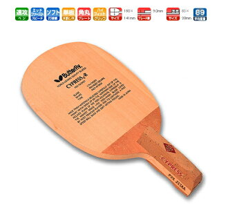 Cypress R Butterfly table tennis racket haste for 20310 table tennis supplies * 2631 fs04gm