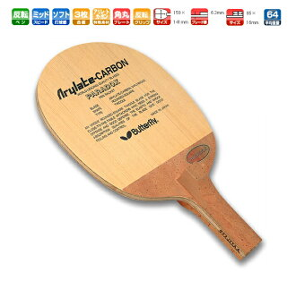 Paradox R Butterfly table tennis racket reversal 20520 table tennis equipment * 270301