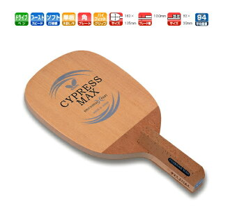 Cypress MAX Butterfly table tennis racket drives for 21770 table tennis equipment * 270301