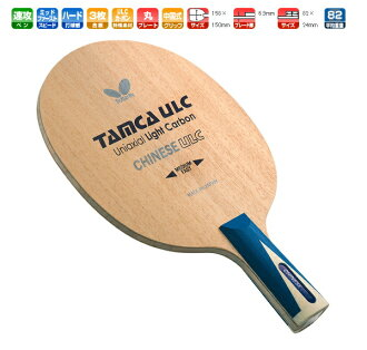 23040 table tennis articles for the Chinese ULC butterfly table tennis racket Chinese style swift attack ※2631