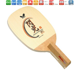 Flash special 90S (Senko specials 90 S) Butterfly table tennis racket drives for 23240 table tennis equipment * 270301