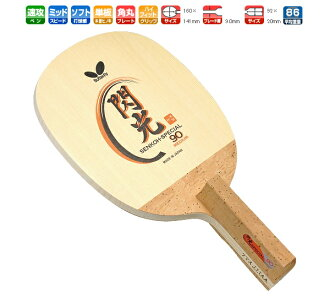 23250 table tennis articles for the flash of light special 90R (Senko special 90R) butterfly table tennis racket swift attack ※270301