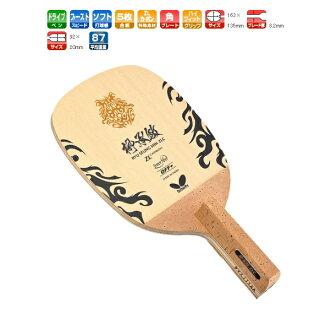 Ryu Seung Min (Yusen min) ZLC-S Butterfly table tennis racket drives for 23390 table tennis equipment * 270301