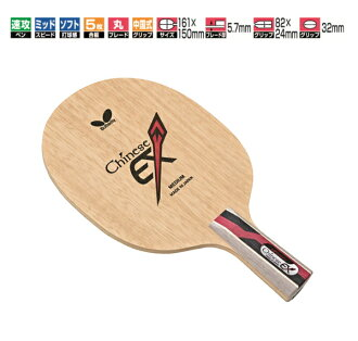Chinese Butterfly table tennis racket Chinese-style fast for EX 23530 table tennis equipment * 270301
