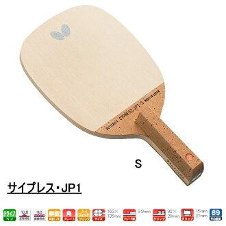 柏树,钢笔 23790 乒乓球装备的 JP1 S 蝴蝶乒乓球球拍乒乓球球拍驱动器