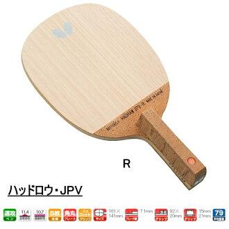 哈德罗-JPV-R 蝴蝶乒乓球球拍乒乓球球拍匆忙笔 23,830 乒乓球装备