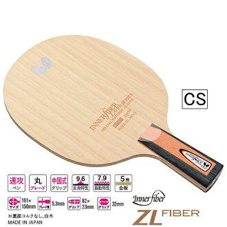 蝴蝶蝴蝶乒乓球球拍内在力层 ZLF CS (中国式的钢笔) 23870 匆忙为笔