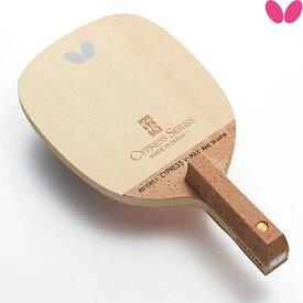 バタフライ (BUTTERFLY) サイプレスV-MAX 日本式ペン 23960 卓球 ラケット ラージボール対応