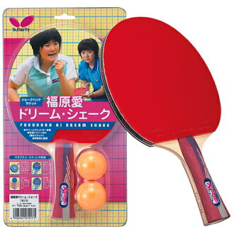 Fukuhara love dream shake hand Butterfly table tennis racket shake handy rubber paste up B-16110 table tennis equipment * 270301
