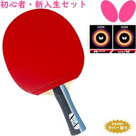 バタフライ 新入生応援セット初心者向け エクスター5 卓球ラケットセット オールラウンド用