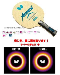 卓球ラケット/ラバー
