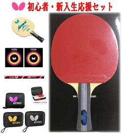 バタフライ 卓球ラケット(シェーク) オールラウンド用 新入生応援セット 初心者向け 卓球用品卓球ラケットセット ラケット ラバー ラケットケース付