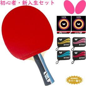 バタフライ 卓球ラケット(シェーク) エクスター5 オールラウンド用 新入生応援セット 初心者向け卓球ラケットセット ラケット ラバー ラケットケース付