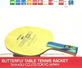 SK7FL Butterfly table tennis racket attack for 30801 table tennis equipment * 270301