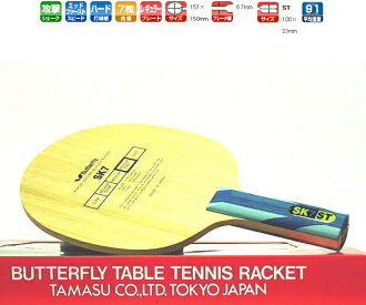SK7ST Butterfly table tennis racket attack for 30804 table tennis equipment * 270301
