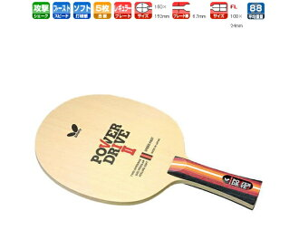 Power drive 2 FL Butterfly table tennis racket attack for 36251 table tennis equipment * 270301